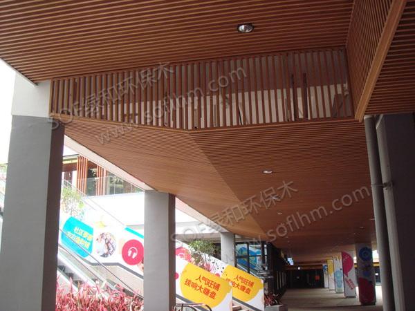 深圳市生态木天花吊顶格栅工程案例图