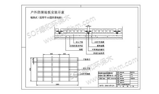 环保木户外地板安装节点图