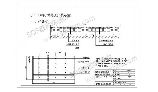 生态木户地板安装节点图