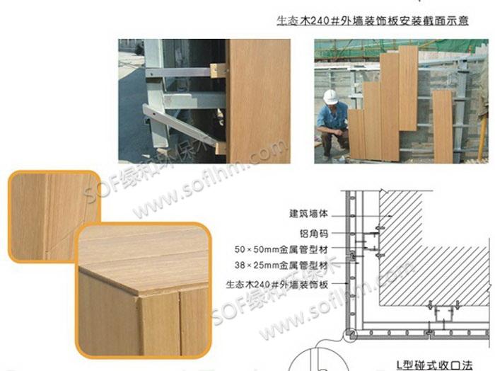 绿和环保木墙板安装节点图