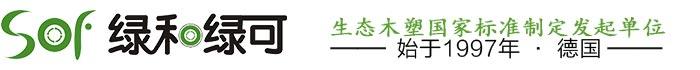 深圳市绿和环保建材有限公司