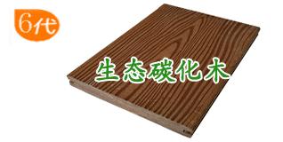 生态碳化木  六代