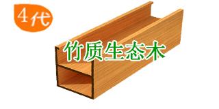 竹质生态木  四代