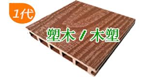 塑木/木塑  一代