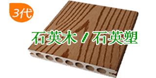 石英塑木  三代
