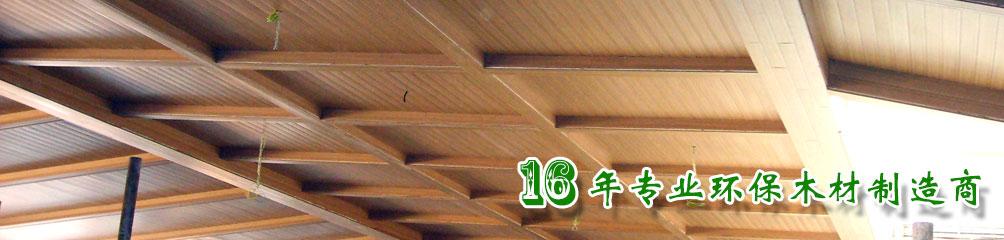 塑木天花吊顶施工工艺